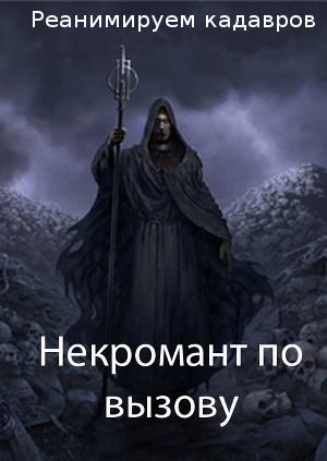 necro.jpg
